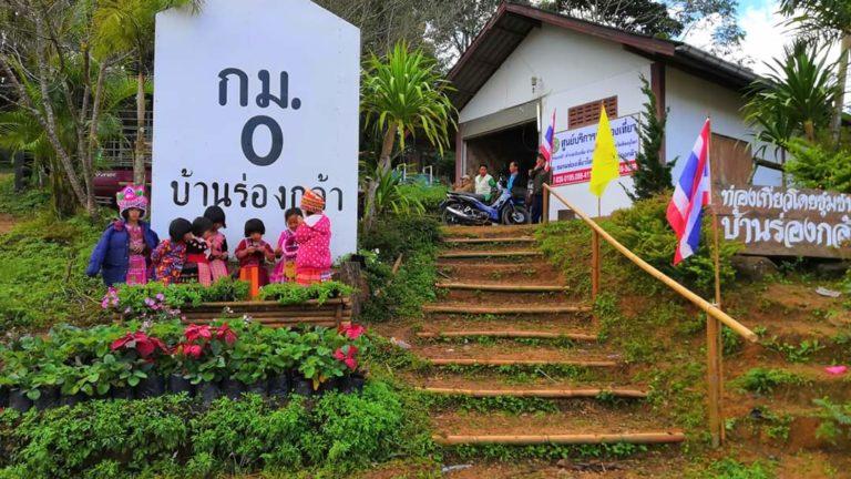 Phu Hin Rong Kla National Park (ภูหินร่องกล้า)